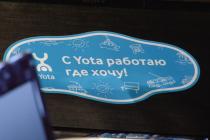 YOTA в Липецке показала 10 Мбит/с