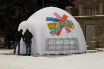 Власти запретили устанавливать «юрты» Ксении Собчак в Липецке