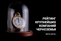 «Абирег» начинает подготовку второго Рейтинга 100 крупнейших компаний Черноземья