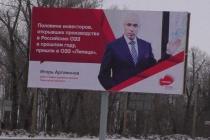Баннеры с высказываниями Игоря Артамонова продолжают «клонировать» в Липецкой области