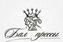 «Билайн» наградит лучших журналистов Черноземья современными гаджетами