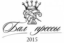 Финалисты «Бала прессы» отдохнут в SPA&Beauty комплексе премиум-класса Degas SPA, одержавшем победу в популярном телешоу «Битва салонов»