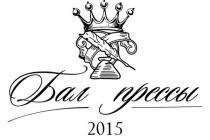 Завершается прием заявок на конкурс «Бал прессы – 2015»