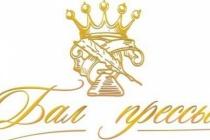 Открыта регистрация на участие в «Бале прессы»