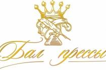 Деловая программа «Бала прессы» пройдет в отеле Voronezh Marriott: регистрация открыта