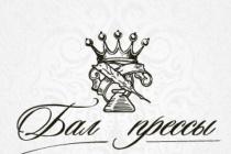 Билеты на лучшие спектакли и концерты Черноземья ждут победителей «Бала прессы»