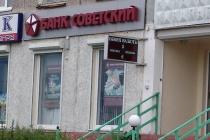 Банк «Советский» закроет свой филиал в Липецке в связи с потерей лицензии