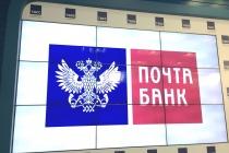 В Липецкой области до конца 2016 года откроются отделения новой кредитной организации «Почта Банк»