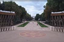 Липецкие чиновники предлагают отдать 1,7 млн школьных денег на благоустройство «Быханова сада»