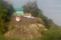 Противники пенсионной реформы из Липецкой области установили агитаторский арт-объект в Лебедяни