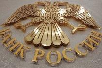 ЦБ РФ может запретить в российских СМИ рекламу иностранных финансовых компаний