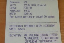 Липецкий губернатор заплатил штраф за незаконную зимнюю рыбалку