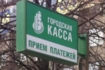 Замешанную в отмывании денег липецкую «Городскую кассу» снова банкротят