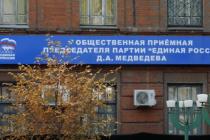 Глава Липецка пообещала снять вывеску «Единой России» с исторического здания