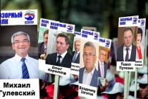 Местные коммунисты определили мэра Липецка и губернатора области в «позорный полк»