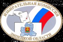 Кандидаты в губернаторы Липецкой области и их супруги умолчали о бизнесе и банковских вкладах