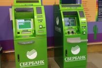 В устройствах самообслуживания Центрально-Черноземного банка  ОАО «Сбербанк России» появился новый функционал