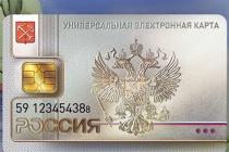 В 2015 году большинство документов липчан заменит универсальная электронная карта