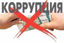 В Тамбовской области число коррупционных нарушений снизилось в два раза