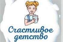 ГК «Кузминки» выводит на рынок новый бренд молочной продукции «Счастливое детство»