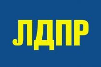 Липецкая ЛДПР попросила избирком разобраться с продажей чистых бюллетеней на выборах президента