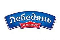 Липецкое «Лебедяньмолоко» обновит свои промышленные мощности до 2020 года за 3 млрд рублей