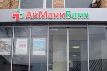 Представленный в Липецке «Айманибанк» лишился лицензии  из-за утраты капитала