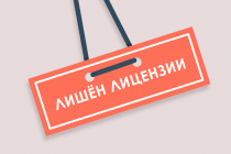 Почти 50 управляющих компаний в Липецкой области потеряли свои лицензии