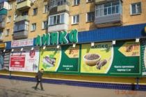 Липецкую торговую сеть «Липка» оштрафовали на 200 тыс. рублей