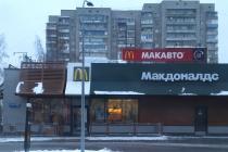 Липецкую прокуратуру заинтересовали нарушения в «Макдональдсе»