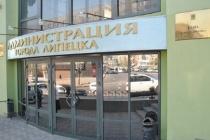 Липецкая мэрия «потратила» средства пока еще не утвержденного городского бюджета на 2017 год
