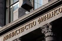 Минфин России заговорил о жестком секвестре бюджетных средств