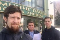 Команда Навального в Липецке хочет протестовать в знак солидарности с Москвой у здания мэрии