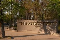Липецкие парки получат на благоустройство 300 млн рублей