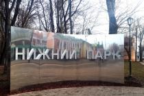 Прокуратура обязала мэра Липецка взыскать неустойку с подрядчика за реконструкцию Нижнего парка