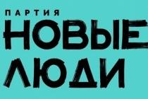 В Липецке стартовала кампания по сбору подписей в поддержку партии «Новые люди»