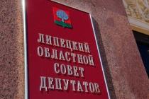 Липецкий облсовет может рассмотреть законопроект о самовыдвижении на выборах главы региона не раньше февраля