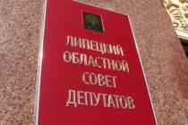 Липецкий облсовет ждёт политическое «обрезание»