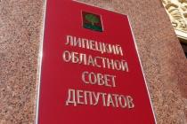 После сдачи теста на коронавирус липецким депутатам разрешат вернуться к очной работе