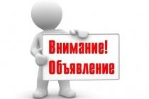 Жители липецкого посёлка Матырский приняли объявления ТОСа о сборе денег за происки мошенников