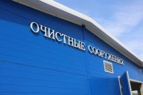 В Ельце запущен новый комплекс очистных сооружений за 200 млн рублей
