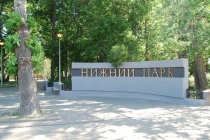 Липчане хотят видеть благоустроенными Нижний парк и Комсомольский пруд