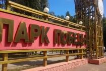 Липецкий коммунист через петицию попросил областную власть вмешаться в реконструкцию парка Победы
