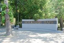 Инвестиционный проект «Липецкие курорты» с объемом 7,6 млрд попал в федеральную целевую программу