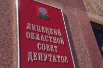 Депутаты Липецкого областного совета больше не смогут жить за границей