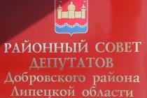 В Липецкой области председатель Добровского райсовета избран на второй срок