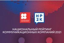 Репутационное агентство АбирегPR оказалось в списке лучших коммуникационных компаний