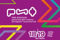 Чем удивит фестиваль интернет-технологий РИФ-Воронеж 2019?