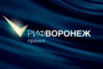 Определены финалисты интернет - премии «РИФ-Воронеж»