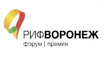 Главное интернет-событие Черноземья «РИФ-Воронеж 2016» пройдет 16 и 17 сентября